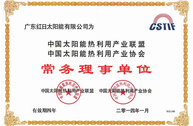 中国太阳能热利用产业协会常务理理单位