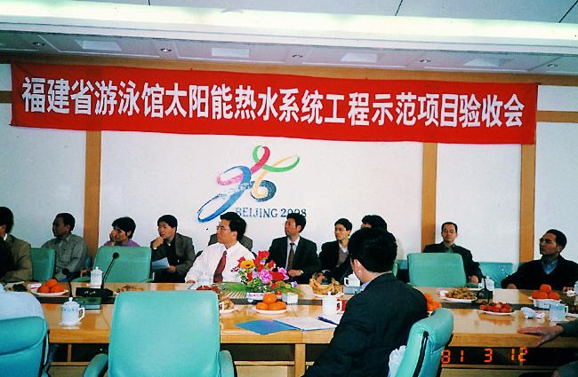 福建省游泳馆太阳能热水系统工程示范项目验收会