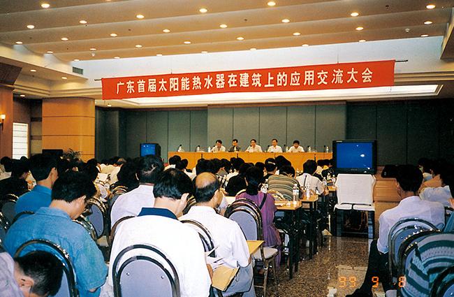 广东省首届太阳能热水器在建筑上的应用交流大会