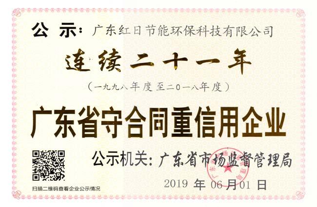 连续十九年广东省守合同重信用企业